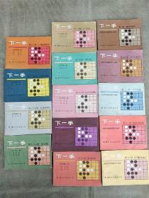 下一手(第1、15、20、21、22、24、25、26、27、28、33、34、35、36册)14本合售