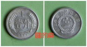 退出流通的-第二版人民币辅币【铝分币-1977  壹分】1分一分较缺少硬币品种,品相如图