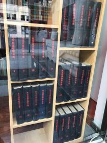 硬精装典藏版《马克思恩格斯全集》(共50卷)存15本
