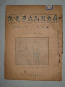 广东国民大学周报  第一年  第七、八期合刊  1929年版  广东国民大学学生会出版