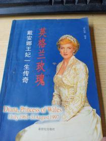 英格兰玫瑰 戴安娜王妃一生传奇