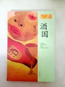 DA119173 諾貝爾文學獎獲得者莫言作品系列--酒國