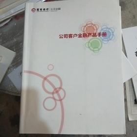 公司客户金融产品手册。