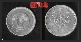 日本国铝币【平成六年一元】1994年1元,花木图案,如图。
