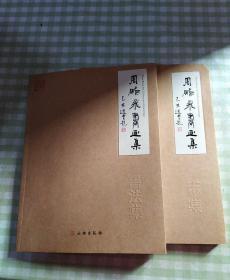 周鹏飞书法集   画集:(2册合集)有作者签名(毛笔)如图