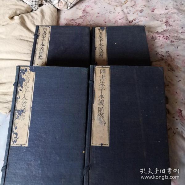 四书朱子本义汇参(32本4函全)