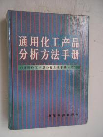 通用化工产品分析方法手册 [E----16]