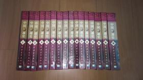 中国小通史(全16卷)