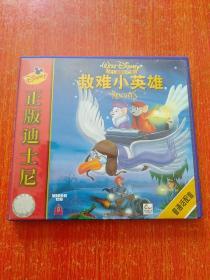 正版迪士尼:救难小英雄  VCD 2碟装 普通话配音【中国录音录像出版社】