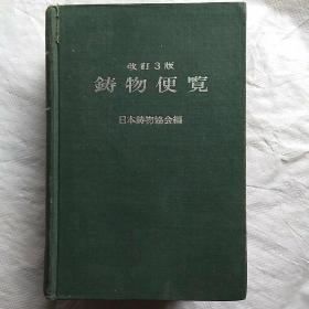 铸物便览(日文)