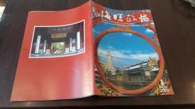 创刊号海曙政协----本网站唯一一本