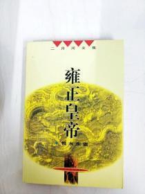 DA131064 雍正皇帝·恨水東逝--二月河文集