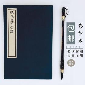 现代应用文选-陈子展-1934年版-复印本