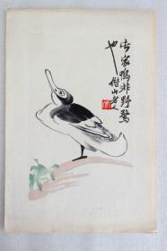 【齐白石】五十年代木版水印《此家鸭非野鹭也》托片