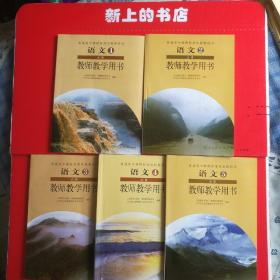 普通高中课程标准实验教科书语文必修教师教学用书(1一5册