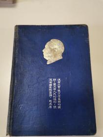 老笔记本(50年代)