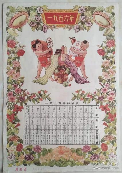中国经典年画宣传画电影海报大展示----《农历图》---8开--虒人荣誉珍藏