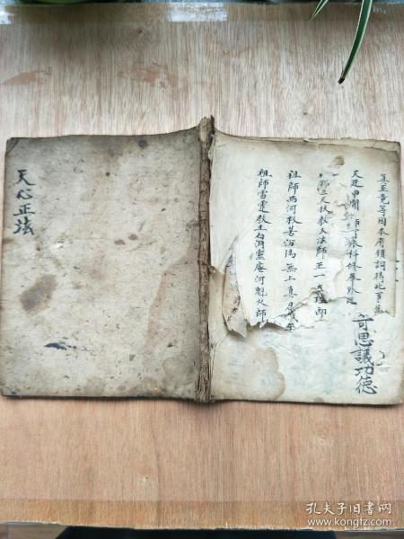 清代抄本《天心正法》字体非常有特色