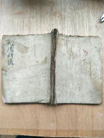 民国精抄本《九阳真经》一厚册