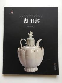 中国古代名窑  湖田窑