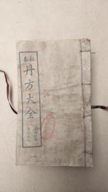 古玩古董收藏老字画旧书民国石印 丹方大全九册