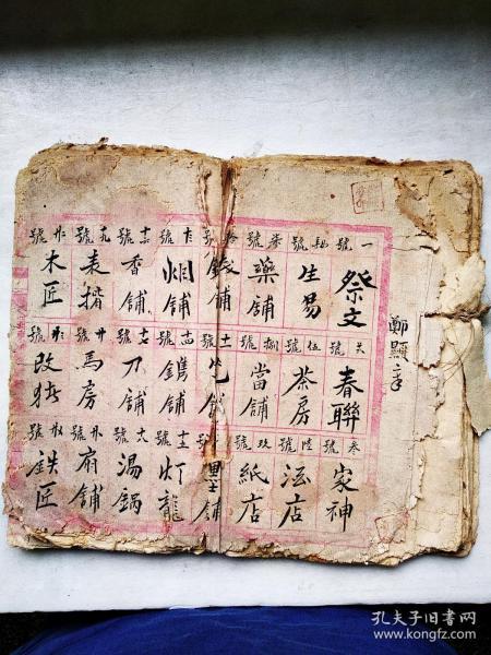 手稿本,蜀东沛源祥店账本,前面抄各式对联,后面是各种杂抄