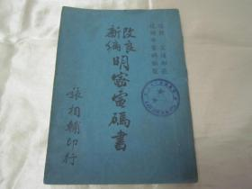民国初版一印《改良新编明密电码书》,张相辅 编印,32开平装一册全。民国三十六年(1947)十月,初版一印刊行。版本罕见,品如图!
