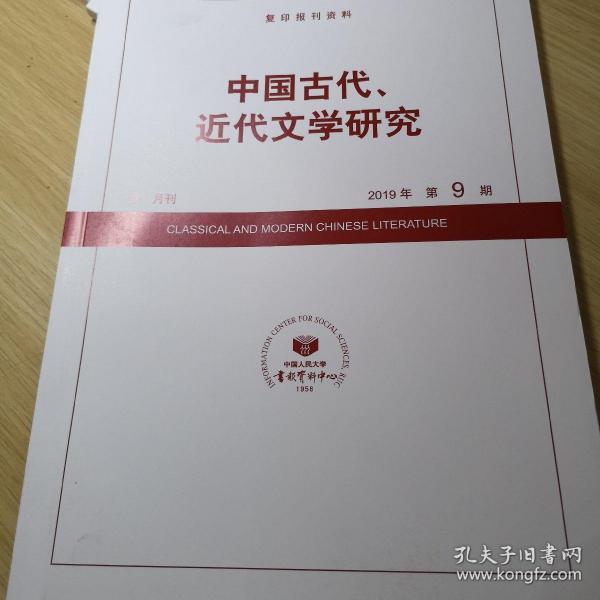 中国古代、近代文学研究 2019年第9期