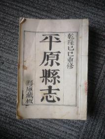平原县志4本现代复制资料