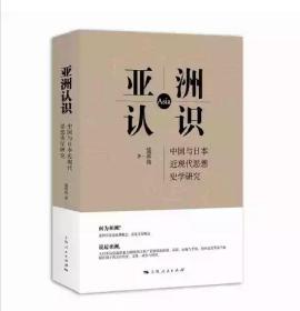 亚洲认识:中国与日本近现代思想史学研究