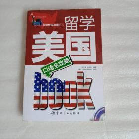 留学美国口语全攻略(中英文对照)