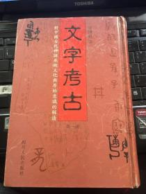 文字考古 第一册:对中国古代神话巫术文化与原始意识的解读 硬精装 有作者的小便条一张 一定看详解