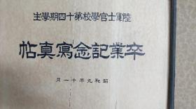 日本士官学校毕业照  军校毕业照  老毕业照片 老相册 陆士  日本陆军士官学校  日本陆军