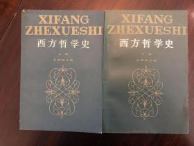 西方哲学史 上、下册两册合售