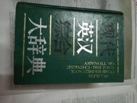 现代英汉综合大辞典:缩印本