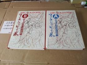 宫崎骏1968至2008年手稿: 吉卜力工作室版面设计展(A.B)共两册,两本合售