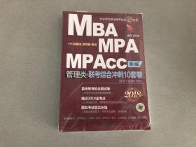 2018机工版精点教材 MBA、MPA、MPAcc管理类联考综合冲刺10套卷 第3版