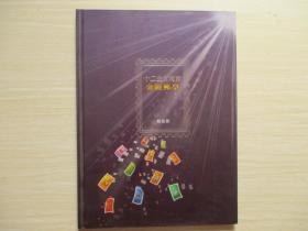 邮票册:十二生肖瑰宝金银邮票 精装册  564