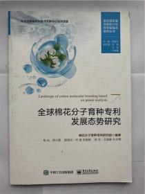 全球棉花分子育种专利发展态势研究(16开)