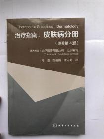 治疗指南:皮肤病分册(原著第4版)(32开平装本)