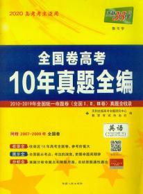 天利38套 2010-2019全国卷高考十年真题全编 2020高考必备 英语 西藏人民出版社