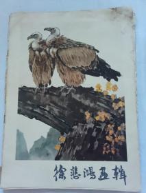 徐悲鴻畫輯(12張圖全)