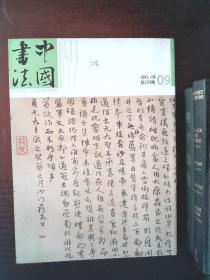 中国书法2012.09总233期