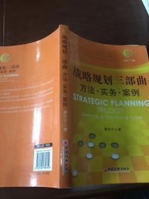战略规划三部曲:方法·实务·案例