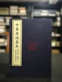 昌黎先生诗集注(中华再造善本 8开线装 全一函六册)