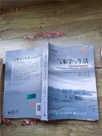 气象学与生活 原书第12版