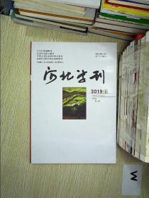 河北学刊  2019 4
