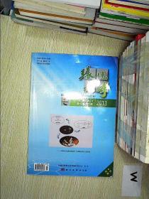 环境化学 2013 3  第32卷