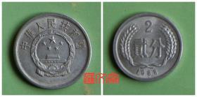 早退出流通的-第二版人民币辅币【铝分币1988 贰分】2分硬币、旧品,如图。