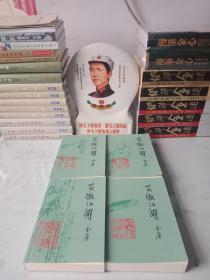 金庸武侠小说山东绿皮笑傲版《笑傲江湖》(全四册)